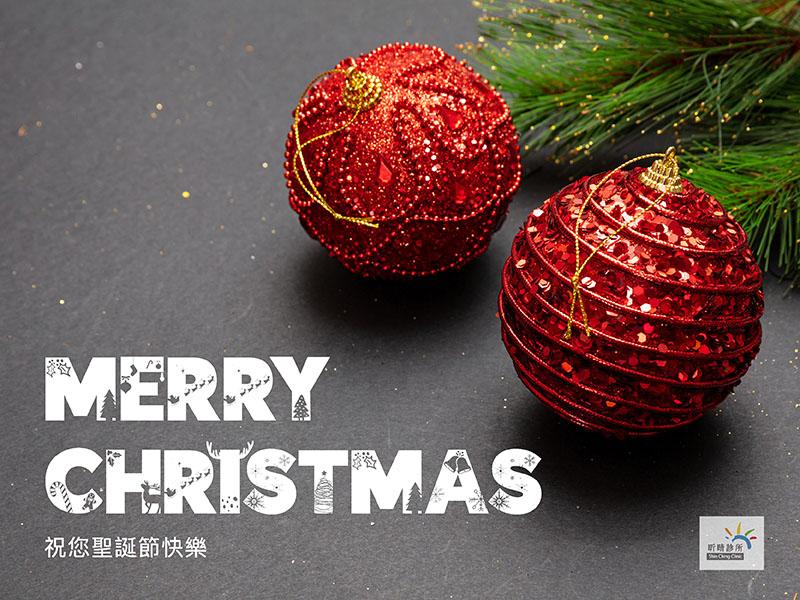 台中身心科推薦|祝福您聖誕節愉快
